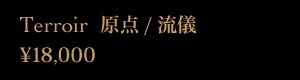 Terroir 原点/流儀 ¥18,000