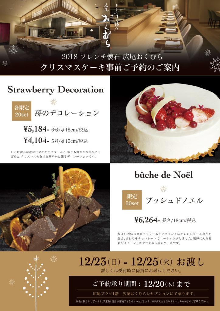 広尾おくむらではクリスマスケーキの事前ご予約を承っております。