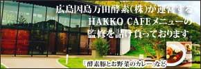 HAKKO CAFE監修(万田酵素)