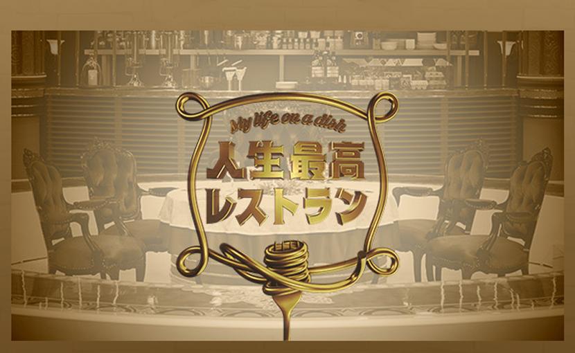メディア紹介-人生最高レストラン
