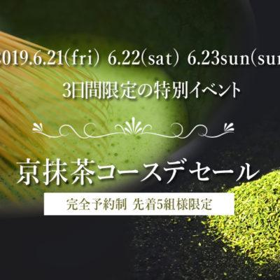 「京抹茶コースデセール」イベントのお知らせ