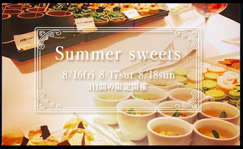 デザートビュッフェ〜summer sweets〜