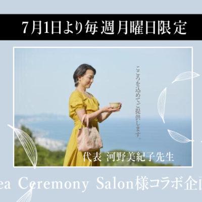 毎週月曜日限定|Tea Ceremony Salon様コラボ企画