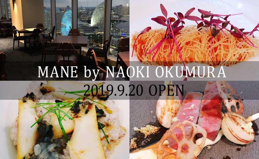 おくむら監修MANE by NAOKI OKUMURA 9月20日オープン