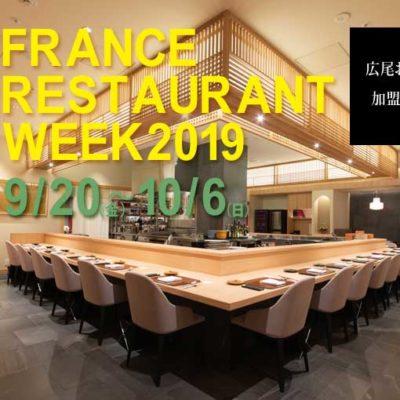 フランス レストランウィーク2019年9月20日(金)~10月6日(日)の17日間