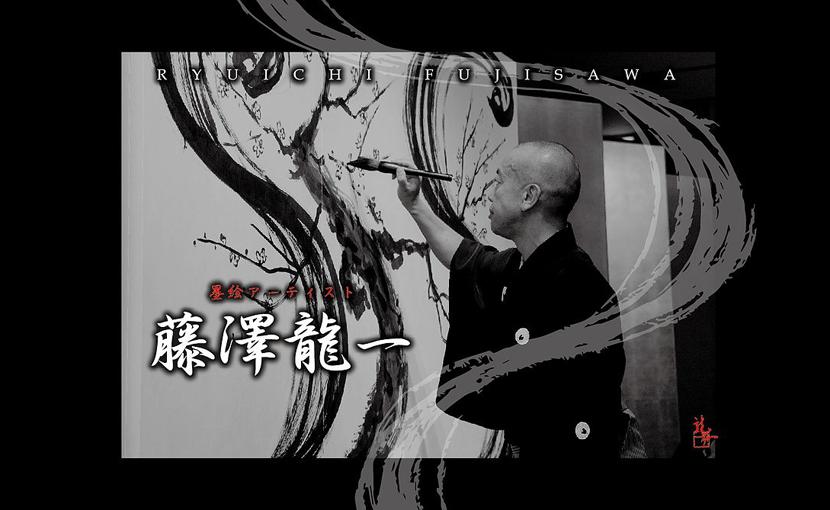 墨絵アーティスト 藤沢龍一さん、個展のお知らせ